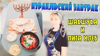 Мое Утро Израильский Завтрак Шакшука и Питта Хлеба