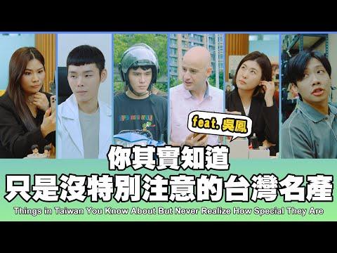 這群人 TGOP │你其實知道 只是沒特別注意的台灣名產 Things in Taiwan You Know About But Never Realize How Special They Are
