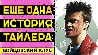 """Смысл фильма: """"Бойцовский клуб"""""""