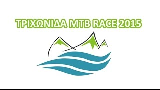 ΤΡΙΧΩΝΙΔΑ MTB RACE 2015 Course Preview