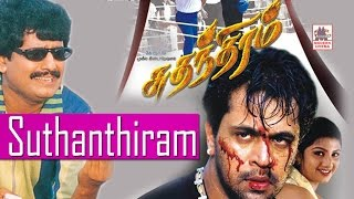 Suthanthiram Full Movie Arjun Ramba Vivek சுதந்திரம்