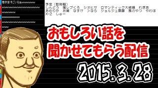 トシゾーの「面白い話を聞かせてもらう配信」#1(15.03.28)
