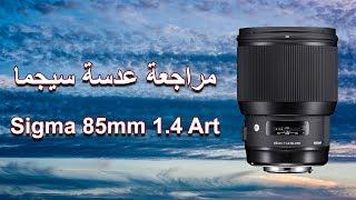 مراجعة عدسة سيجما Sigma 85mm 1.4 DG HSM Art