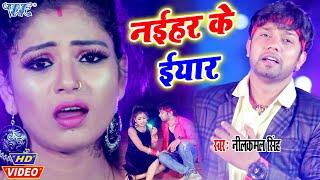 #Neelkamal Singh #Video- नईहर के ईयार I Naihar Ke Eyaar I 2020 Bhojpuri Superhit New Song