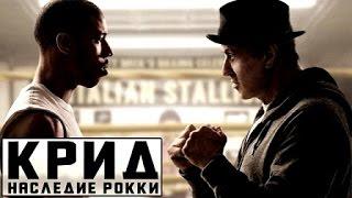 Крид: Наследие Рокки / Creed - 2-й Русский HD Трейлер 2016