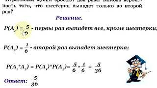 Урок 6. Теория вероятности. Правило суммы и произведения вероятности. Алгебра 11 класс.