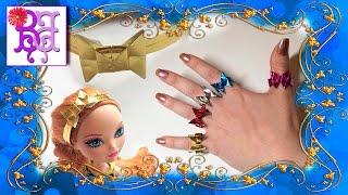 Как сделать Кольцо-бабочку/бант из бумаги. Обруч для куклы. Оригами. Paper ring. Origami(В этом видео я покажу как легко сделать своими руками из бумаги Кольцо в виде бабочки, которое при желании..., 2016-05-13T08:00:00.000Z)