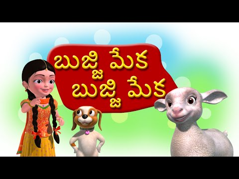 Bujji Meka Bujji Meka Telugu Rhymes for Children thumbnail