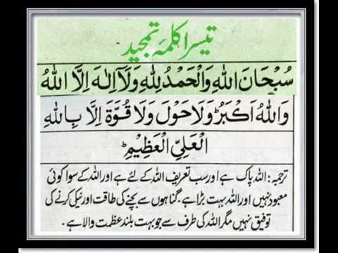 Six Kalimas In Islam In Arabic Urdu