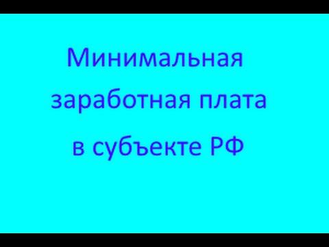 Минимальная заработная плата в субъекте РФ