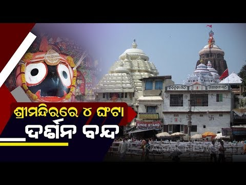 Darshan In Puri Jagannath Temple Restricted For Banaka Lagi Rituals