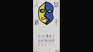 1993年10月21日リリース 1. もっと光を! 2. なまけ者の人生(シングルバ...