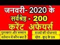 Current Affairs January 2020 | January full month current affairs 2020 i...