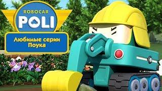 Робокар Поли - Любимые серии Поука | Поучительный мультфильм