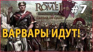 Rome 2 Total War - Цезарь в Галлии Pur №7 - Война разгорается