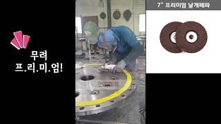 연마마트(대동상사)_프리미엄 7인치 날개페파(해바라기/…