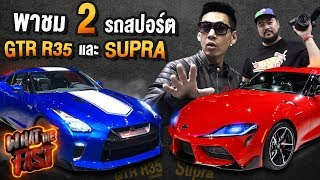 What the fast (WTF) | พาชม Supra 2019 และ GTR R35 Limited EP.45