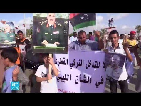 مظاهرات في بنغازي ضد -التدخل التركي القطري- في الشأن الليبي  - نشر قبل 3 ساعة