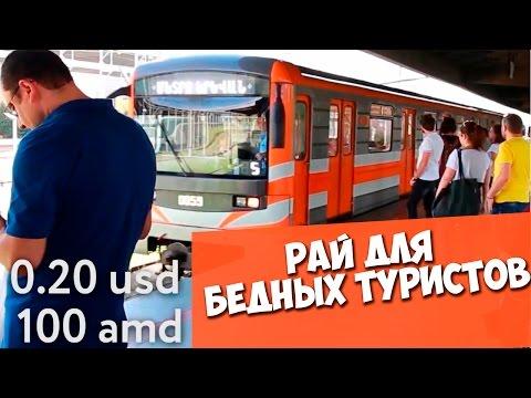 ЕРЕВАН. РАЙ для бедных туристов! Цены на жилье, транспорт и валюту!