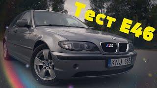 Тест E46 Легендарной Тройки BMW 3