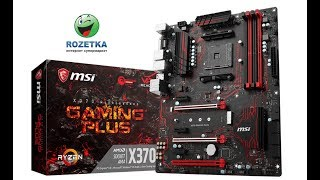 распаковка MSI X370 Gaming Plus  из Rozetka.com.ua