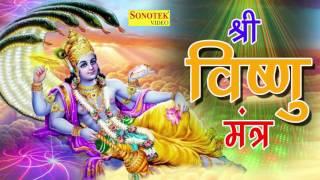 Shri Vishnu Mantra || श्री विष्णु मंत्र  || इस मंत्र को सुनने से आप एक ऊर्जा महसूस करेंगे