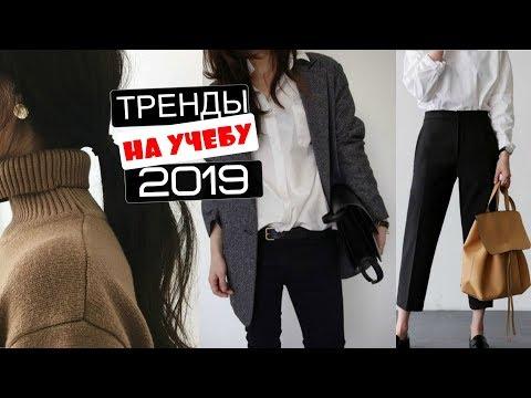 Модные ТРЕНДЫ на УЧЕБУ 2019 от А до Я | ЧТО КУПИТЬ В ШКОЛУ | Блузки, рубашки,юбки, рюкзаки  и прочее