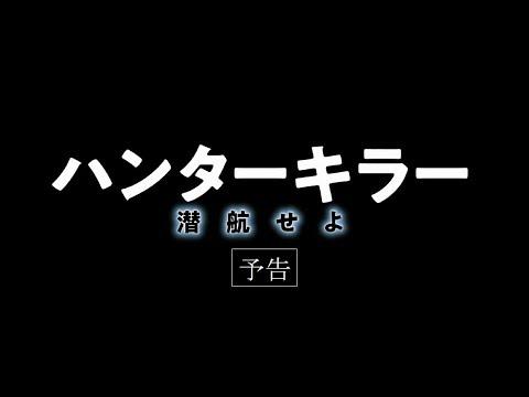 【公式】『ハンターキラー 潜航せよ』4.12(金)公開/予告編