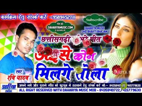 रवि यादव - Cg Bewafai Song | Aise Kon Milge Wo Tola | Ravi Yadav | Cg Sad Songs | Dahariya Music |