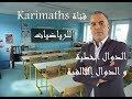الدالة الخطية  و الدالة التالفية - الجزء الثاني- مع الاستاذ كريم