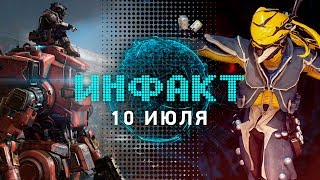 Инфакт от 10.07.2017 [игровые новости] — Battlegrounds, Warframe, Titanfall 2, Battlefield 1…