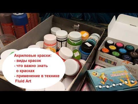 Акриловые краски: ВИДЫ КРАСОК, ЧТО ВАЖНО ЗНАТЬ о КРАСКАХ. Краски для декора и техники Fluid Art