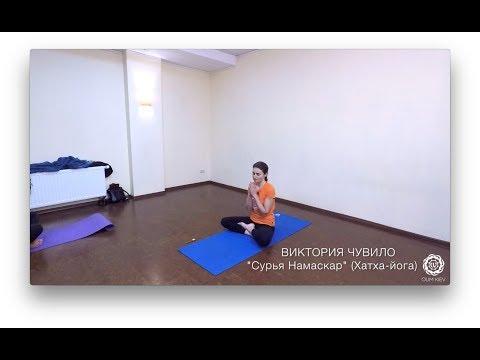 Сурья Намаскар - Хатха йога | Виктория Чувило