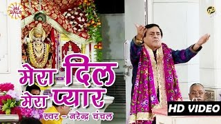 Mera Dil Meri Jaan | Narendra Chanchal | Full Video | Navratri Special Bhajans 2016