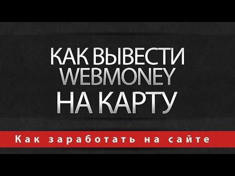 Как вывести Webmoney на карту