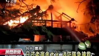 20130107公視晚間新聞 台中豐原大火 日式老宿舍付之一炬