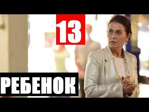 РЕБЕНОК 13СЕРИЯ РУССКАЯ ОЗВУЧКА. Анонс и дата выхода