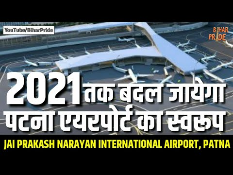 Patna airport set for a makeover in 3 years | Jai Prakash Narayan International Airport