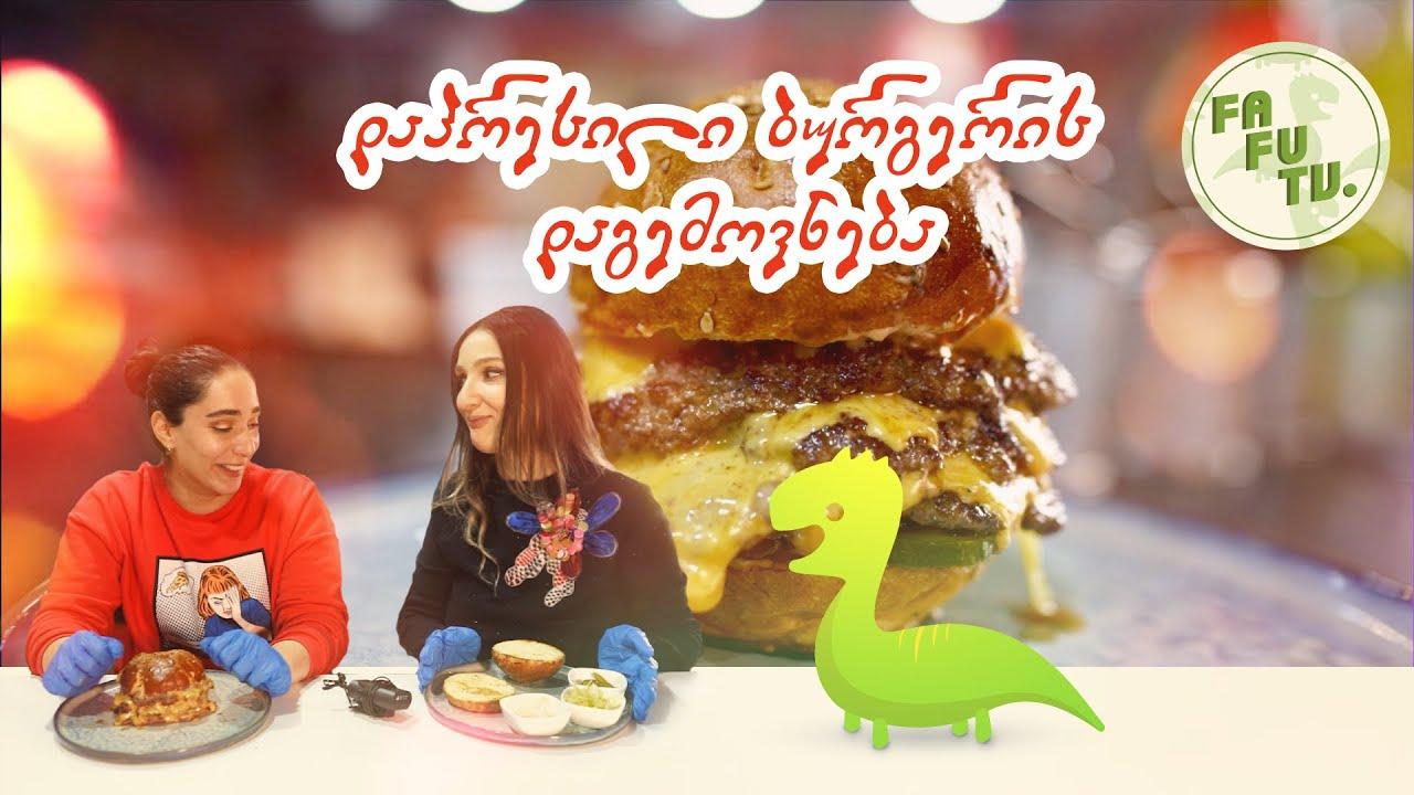 ყველაზე გემრიელი ბურგერები თბილისში! | გოჩიტს ბურგერ! Gochits Burger!