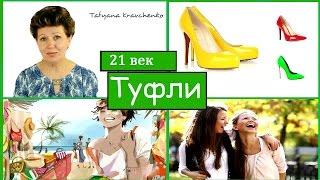 видео Туфли-лодочки – модная обувь в каждом гардеробе