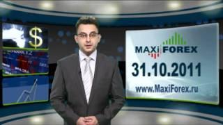 31.10.11 - Дневной обзор - Рынок Форекс (Forex) - MaxiForex-HD
