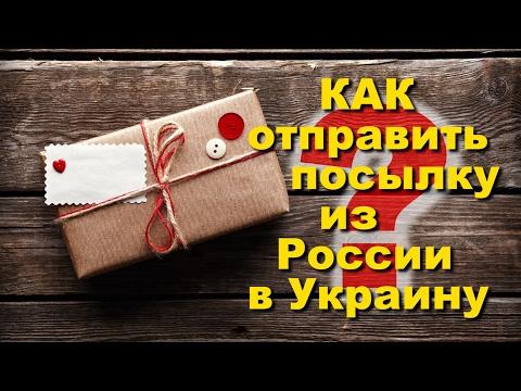 Как отправить документы на украину из россии