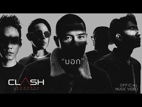 ฟังเพลง - บอก CLASH แคลช - YouTube