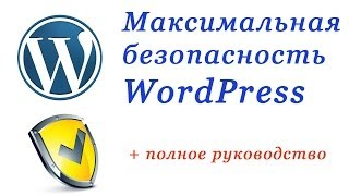 видео Защита WordPress. Hardening WordPress
