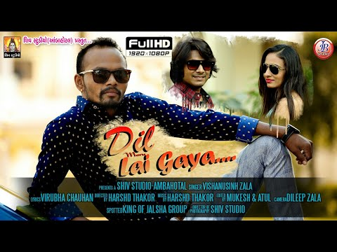 New Gujarati Love Song II Dil Maru Lai Gaya II Vishanusinh Zala II 2018 New Gujarati Song.mp4