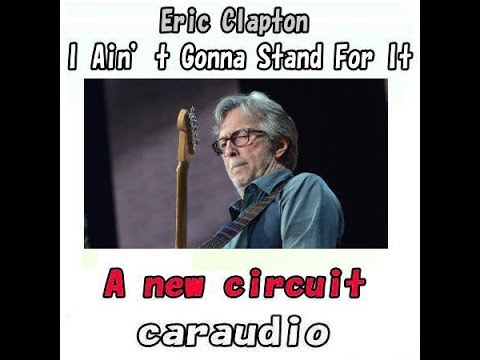 オーディオr diy a級 eric clapton i ain t gonna stand for it 真空管