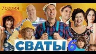 Сваты 6 сезон 7 серия