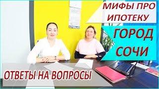 ВСЯ ПРАВДА про ипотеку в Сочи в 2019 г -  ОСНОВНЫЕ ОШИБКИ!