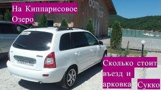 Поездка из Витязево на Кипарисовое озеро в Сукко на своём авто Лада Калина