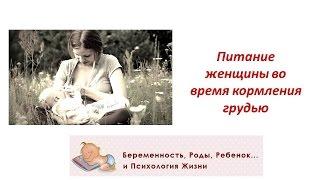 Питание женщины во время кормления грудью